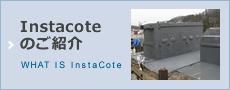 InstaCoteのご紹介