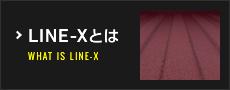 LINE-Xとは